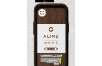 iPhone 13 [ALINE] 衝撃吸収 バンパーケース 天然木シート