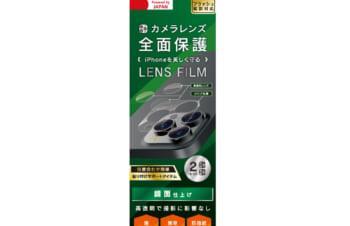 【予約製品】iPhone 13 Pro Max レンズを完全に守る 高透明レンズ&クリアカメラユニット保護フィルム 2セット