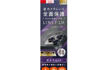 【予約製品】iPhone 13 Pro Max レンズを完全に守る 高透明レンズ&マットカメラユニット保護フィルム 2セット