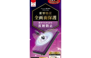 【予約製品】Xperia 5 III 衝撃吸収 TPU 画面保護フィルム 反射防止