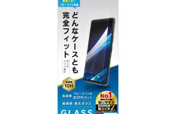 【予約製品】Xperia 5 III フルクリア 黄色くならないブルーライト低減 画面保護強化ガラス