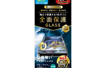 【予約製品】Xperia 5 III 気泡ゼロ Dragontrail 黄色くならないブルーライト低減 立体成型シームレスガラス