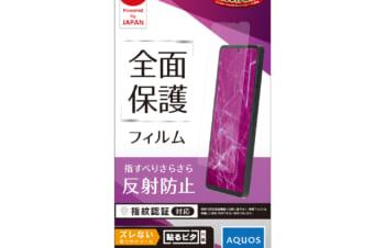 【予約製品】AQUOS sense6 画面保護フィルム 反射防止