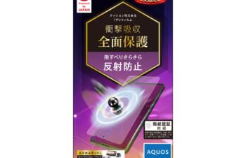 【予約製品】AQUOS sense6 衝撃吸収 TPU 画面保護フィルム 反射防止
