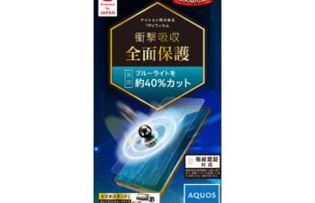 【予約製品】AQUOS sense6 衝撃吸収 ブルーライト低減 TPU 画面保護フィルム 光沢