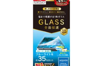 【予約製品】AQUOS sense6 フルクリア 黄色くならないブルーライト低減 画面保護強化ガラス