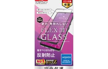 【予約製品】AQUOS sense6 [FLEX 3D] 反射防止 複合フレームガラス