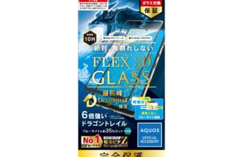 【予約製品】AQUOS sense6 [FLEX 3D] Dragontrail 黄色くならないブルーライト低減 複合フレームガラス