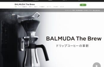 バルミューダのコーヒーメーカーBALMUDA The Brewは、ほんの少し思っていたものと違った。(でも、予約した)