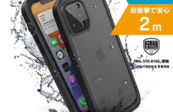 トリニティ、iPhone12シリーズ向け完全防水ケース「カタリスト」発売