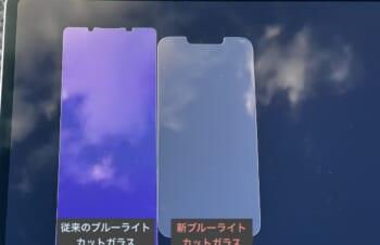 まったく新しいブルーライトカット、iPhone 13用保護ガラスについて